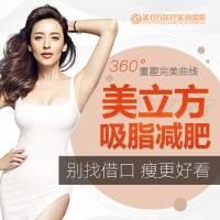 上海水动力单部位吸脂瘦身 塑造完美S型身材