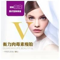深圳衡力瘦脸针 100单位 贴心京南 正品瘦脸针 支持验货