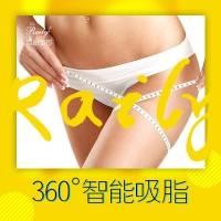 杭州360度智能吸脂 腰腹/双侧大腿环吸2选1