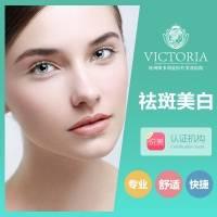 杭州OPT/C6 祛斑美白  完美祛斑 从维多利亚开始