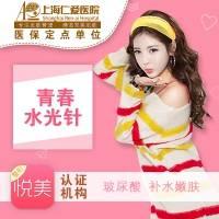 上海青春水光针 优惠价499元 海薇玻尿酸2ml