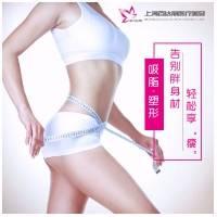 上海吸脂减肥 流走脂肪 告别胖身材 轻松享瘦