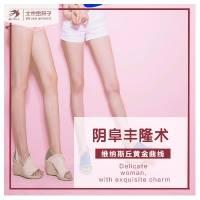 北京女性生殖外形矫正 维纳斯丘黄金曲线阴阜丰隆术