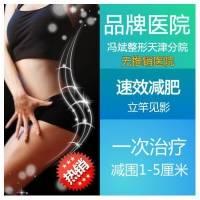 天津热立塑 单部位 减肥瘦身3次