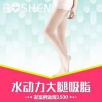 重庆水动力双侧大腿环吸 案例返现1500  水动力吸脂还你纤细双腿