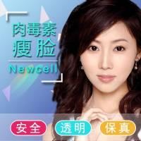 上海兰州衡力肉毒素—瘦脸针抢购价780元/100单位送皮肤护理
