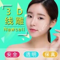 3D线雕 面部提升 除皱 面部提拉 改善皮肤松弛上门送白瓷娃娃/韩国小气泡