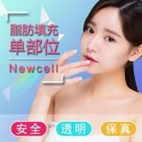 上海自体脂肪填充 单部位 限购价 塑形