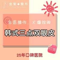 北京韩式三点双眼皮 私人订制韩式美目 流畅双眼皮笑容更自信
