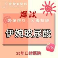 北京伊婉玻尿酸 1ml 颜值大加分 随做随走 简单快捷  限购两支