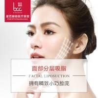 重庆吸脂瘦脸 面部吸脂单部位为您塑造完美V脸