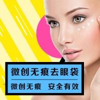 北京微创去眼袋 首席专家谭贵苗亲自操作 拥有闪亮双眸