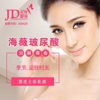 北京海薇玻尿酸 1ML 正品保证 只做专业医疗