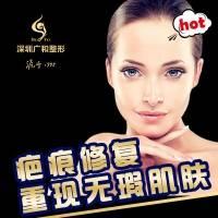 深圳祛疤 疤痕修复 攻克各类瘢痕问题 攻克各类瘢痕问题