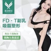 北京副乳吸脂 写日记返1500元/部位 FD·T副乳吸脂塑形 秀出丰满胸部