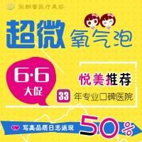 限时秒杀 郑州小气泡 超微氧气泡 艺人定期做的保养项目 让皮肤白净透润