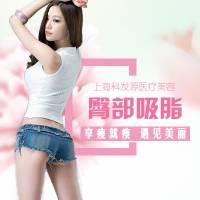 上海吸脂瘦臀 精雕紧致曲线 塑造性感蜜桃臀
