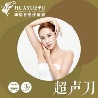 北京超声刀紧肤提升 逆龄神器 无痕提升