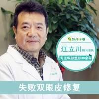 北京双眼皮失败修复 专业眼部整形30年汪立川 抹去失败伤痛
