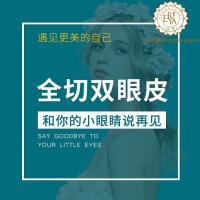 北京切开双眼皮 上睑肌力增强上镜型双眼皮 欧式平行双眼皮 打造你的网红范儿