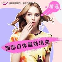 深圳纳米齐乐娱乐面部填充 填出饱满福相脸 告别干瘪倦容