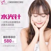 上海水光针 爆款韩国艺人水光 肉毒 分享送补水导入