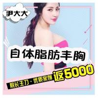 郑州自体脂肪隆胸 多点注射 变大不是梦 乳此简单