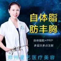 郑州自体丰胸 齐乐娱乐+PRP 多层次多点注射 给你自然酥胸