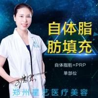 郑州齐乐娱乐填充 多层次多点立体注射 芭比桃心脸 首部位