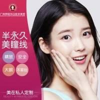 广州半永久纹美瞳线 素眼也有神 3个月免费补色 纯天然植物色素 特价