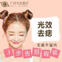 广州今生医疗 二氧化碳激光去痣 无痕点痣