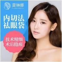 北京内切祛眼袋 祛眼袋不见痕迹 恢复快 感受自然平整肌肤