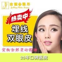 北京埋线双眼皮 创口仅针眼大小 给你自然双眼皮