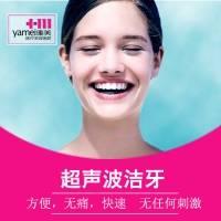 长沙雅美整形超声波洁牙 洗牙 改善牙结石 黄牙 烟斑牙等