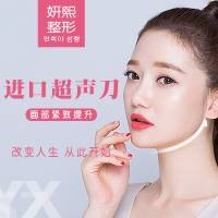 深圳超声刀 全脸面部提升 非手术拉皮