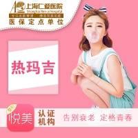 上海热玛吉 全面部提升紧致 显青春态