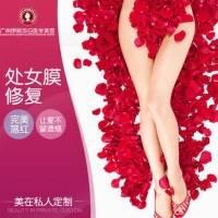 广州处女膜修复 韩式无创 完美落红 仿生如天然 不露痕迹