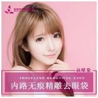 北京内切法祛眼袋 去除眼袋 轻松减龄