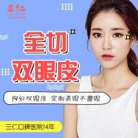 北京韩式精细双眼皮 恢复快更自然