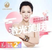 北京白瓷娃娃 嫩肤美白 倾注肌肤新生能量