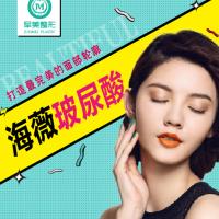 重庆海薇玻尿酸 1ml 特价 限时抢购