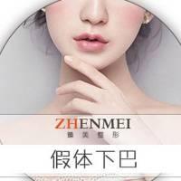 |免费招募|哈尔滨国产硅胶垫下巴 自然 性感 打造精致翘下巴