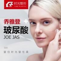 上海乔雅登玻尿酸 雅致 贵族玻尿酸 打造年轻饱满颜 特价76折