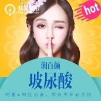 北京炫美原装正品润百颜 1ml 获得CFDA批准使用