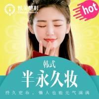 北京韩式半永久纹眉 韩式6D自然仿真眉国产色料