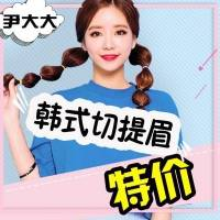 郑州韩式提眉切眉术 告别松垂眼 给你年轻精神大眼睛