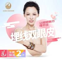 北京埋线双眼皮 重塑精致大眼 一生做女神