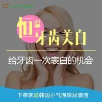牙齿美白  英国恒温美白技术 北京独家 告别黄牙 尽情展现亮白笑容