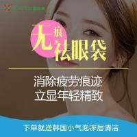 北京精致内切无痕祛眼袋 拒绝老态 还你精致明眸
