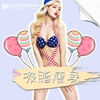 北京全身吸脂 采用专利吸脂技术 精塑出明星同样凹凸有致的完美曲线